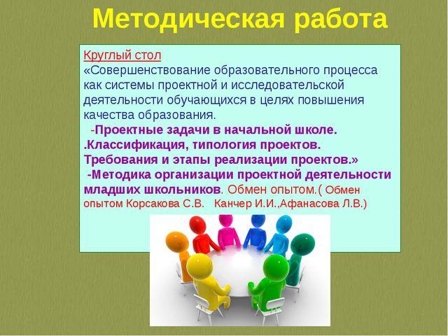 Методическая работа Круглый стол «Совершенствование образовательного процесса...