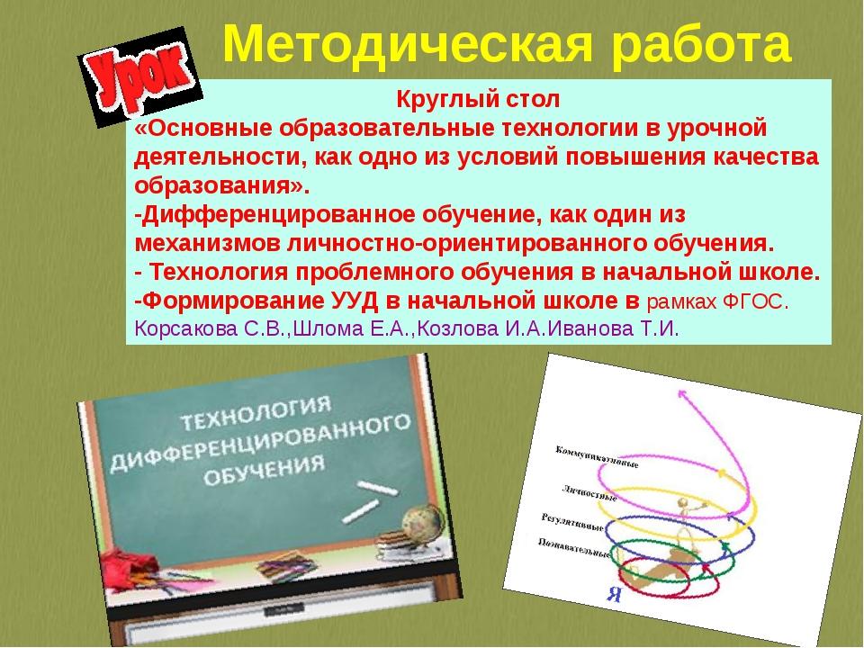 Методическая работа Круглый стол «Основные образовательные технологии в урочн...
