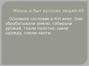 Жизнь и быт русских людей-40 Основное сословие в XVI веке. Они обрабатывали з