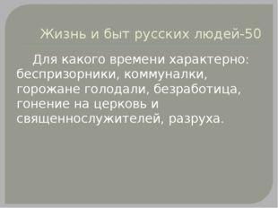 Жизнь и быт русских людей-50 Для какого времени характерно: беспризорники, ко