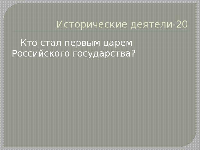 Исторические деятели-20 Кто стал первым царем Российского государства?