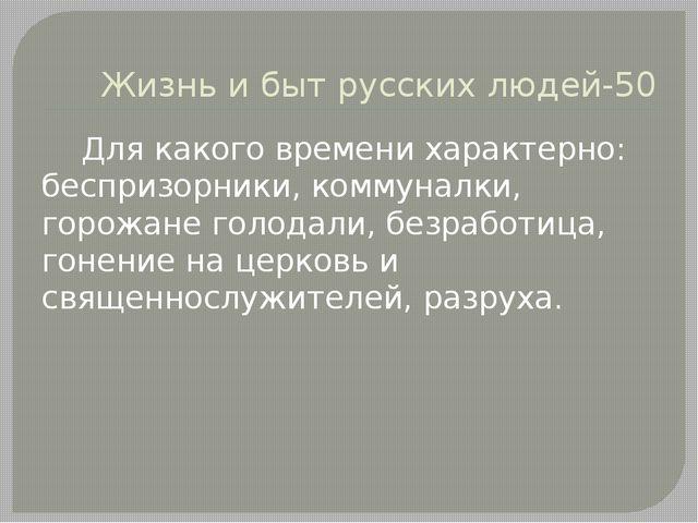 Жизнь и быт русских людей-50 Для какого времени характерно: беспризорники, ко...