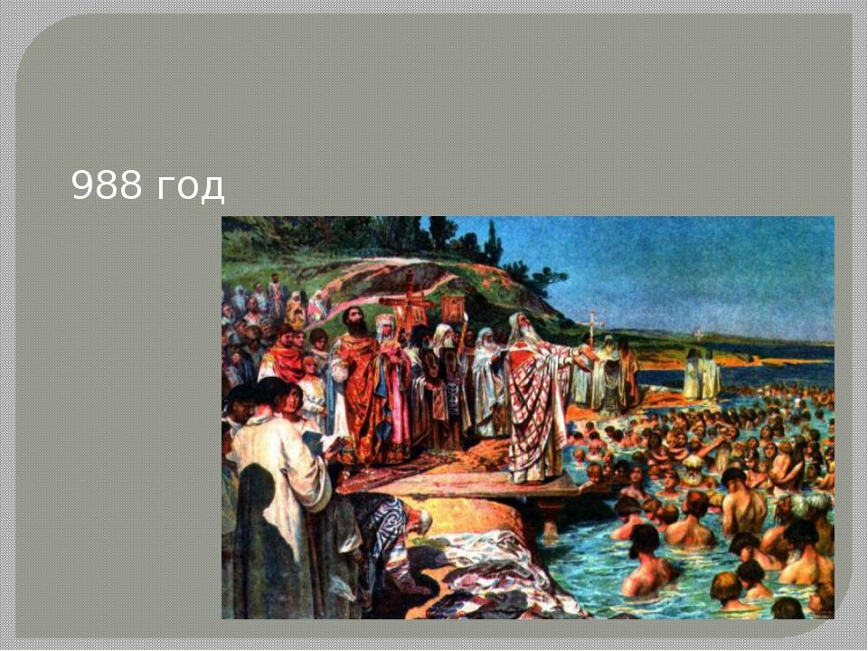 988 год