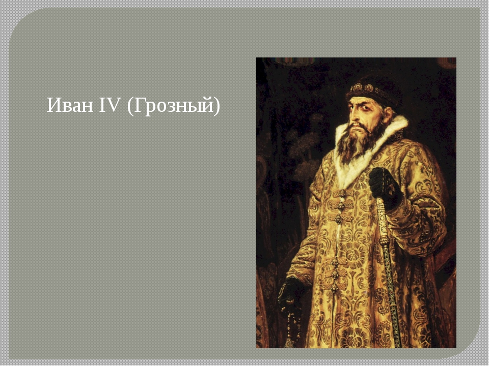 Иван IV (Грозный)