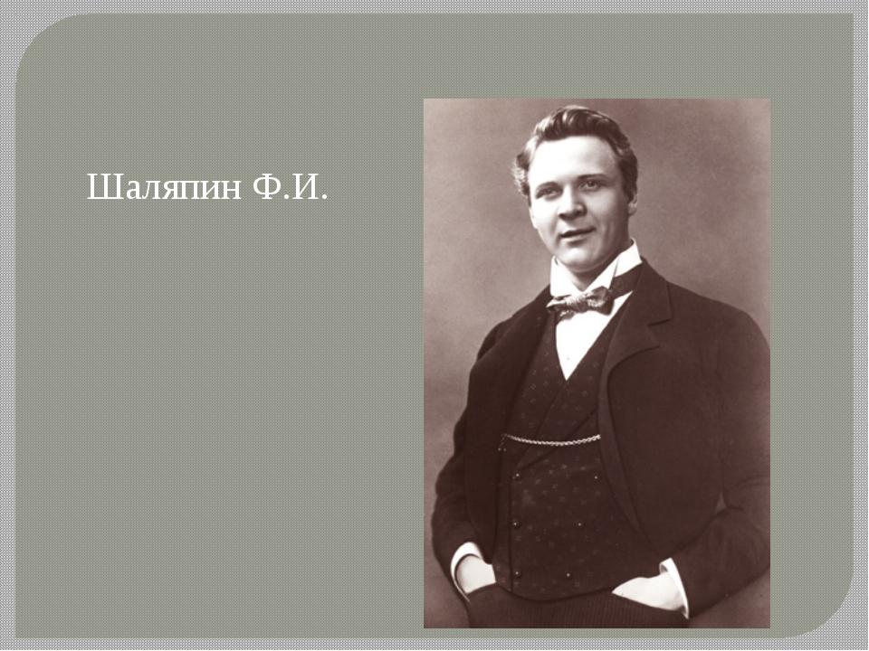 Шаляпин Ф.И.