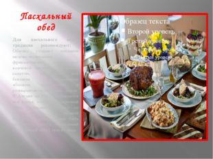 Пасхальный обед Для пасхального обеда традиции рекомендуют: Обычно угощают мя