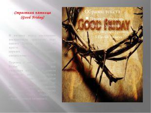 Страстная пятница (Good Friday) В пятницу перед пасхальным воскресеньем христ
