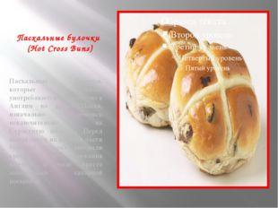 Пасхальные булочки (Hot Cross Buns) Пасхальные булочки, которые сейчас употре