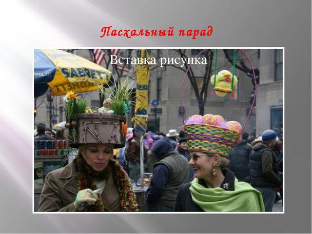 Пасхальный парад