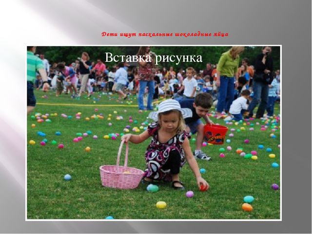 Дети ищут пасхальные шоколадные яйца