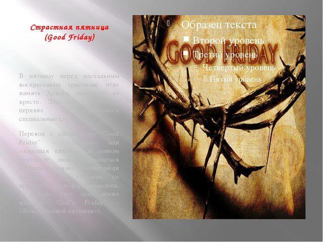 Страстная пятница (Good Friday) В пятницу перед пасхальным воскресеньем христ...