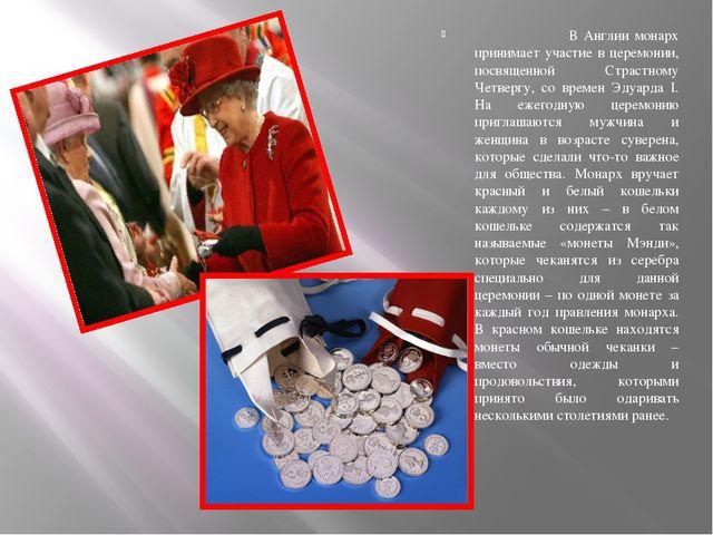 В Англии монарх принимает участие в церемонии, посвященной Страстному Четвер...