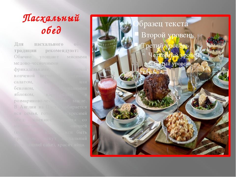Пасхальный обед Для пасхального обеда традиции рекомендуют: Обычно угощают мя...