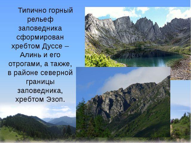 Типично горный рельеф заповедника сформирован хребтом Дуссе – Алинь и его от...