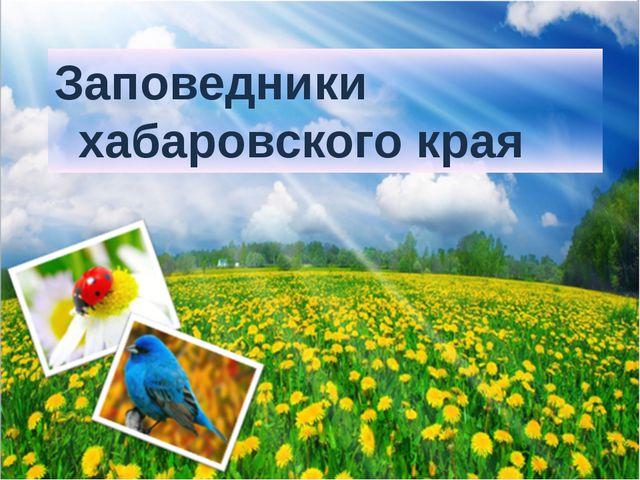 Заповедники хабаровского края