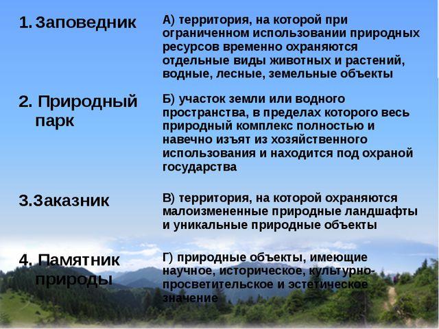 Заповедник А) территория, на которой при ограниченном использовании природны...