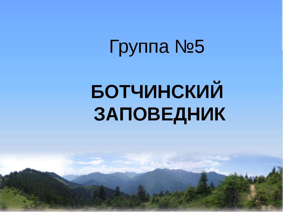 Группа №5 БОТЧИНСКИЙ ЗАПОВЕДНИК