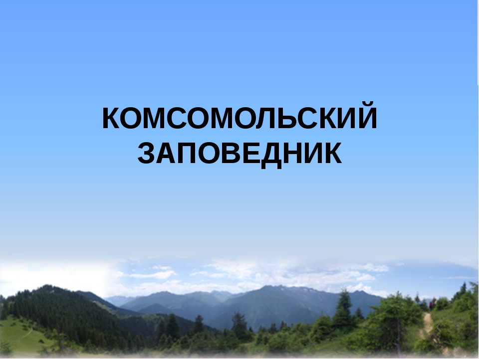 КОМСОМОЛЬСКИЙ ЗАПОВЕДНИК