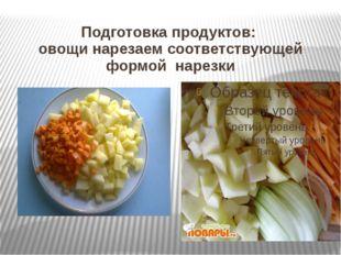 Подготовка продуктов: овощи нарезаем соответствующей формой нарезки