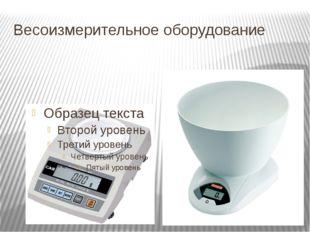 Весоизмерительное оборудование
