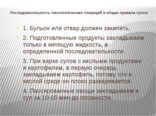 Последовательность технологических операций и общие правила супов. 1. Бульон