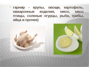 гарнир - крупы, овощи, картофель, макаронные изделия, мясо, мясо птицы, соле
