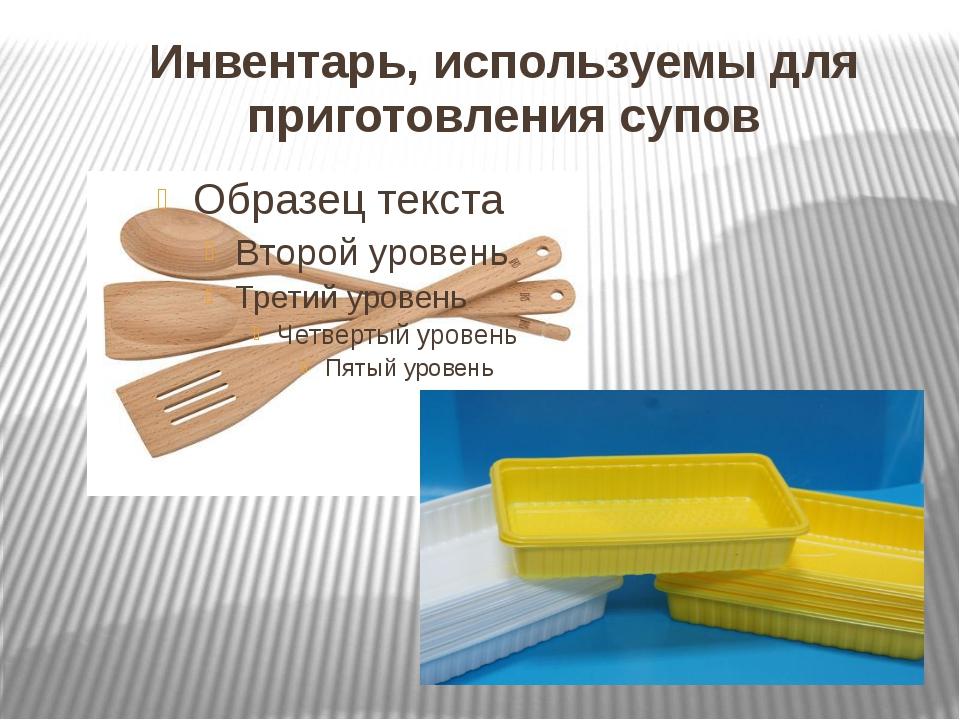 Инвентарь, используемы для приготовления супов