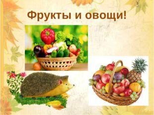 Фрукты и овощи!