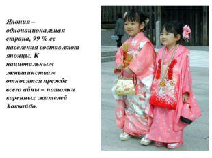 Япония – однонациональная страна, 99 % ее населения составляют японцы. К наци