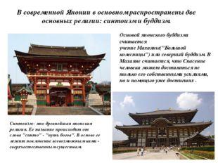 В современной Японии в основном распространены две основных религии:синтоизм