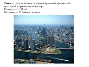 Токио— столица Японии, её административный, финансовый, культурный ипромышл