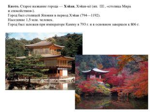 Киото. Старое название города —Хэйан, Хэйан-кё (яп.平安京, «столица Мира и