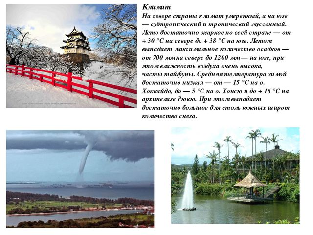 Климат На севере страны климатумеренный, а на юге —субтропическийи тропиче...