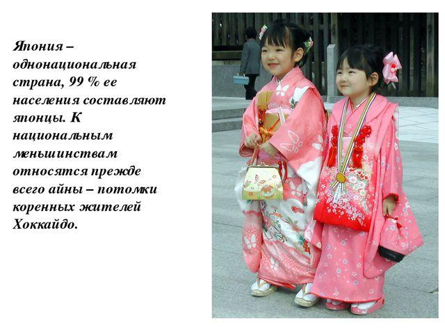 Япония – однонациональная страна, 99 % ее населения составляют японцы. К наци...