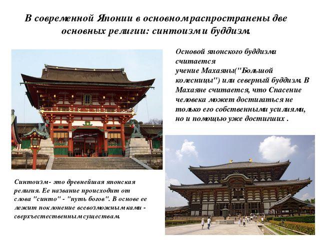 В современной Японии в основном распространены две основных религии:синтоизм...