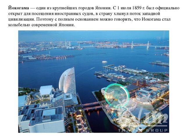 Йокогама— один изкрупнейших городов Японии. С1июля 1859г.был официально...