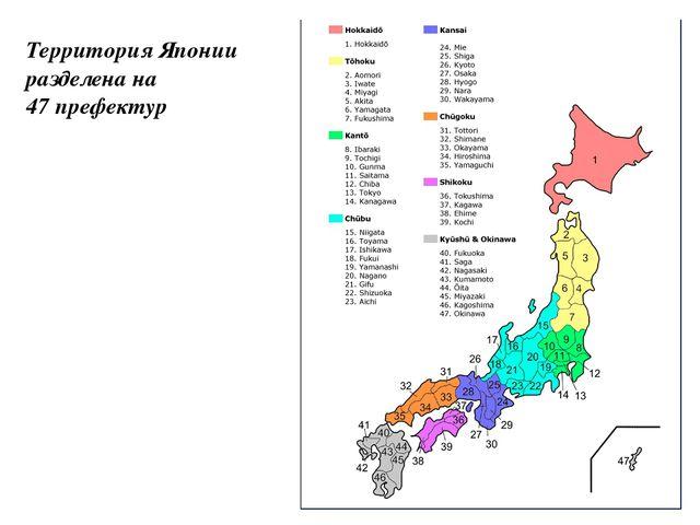 Территория Японии разделена на 47 префектур