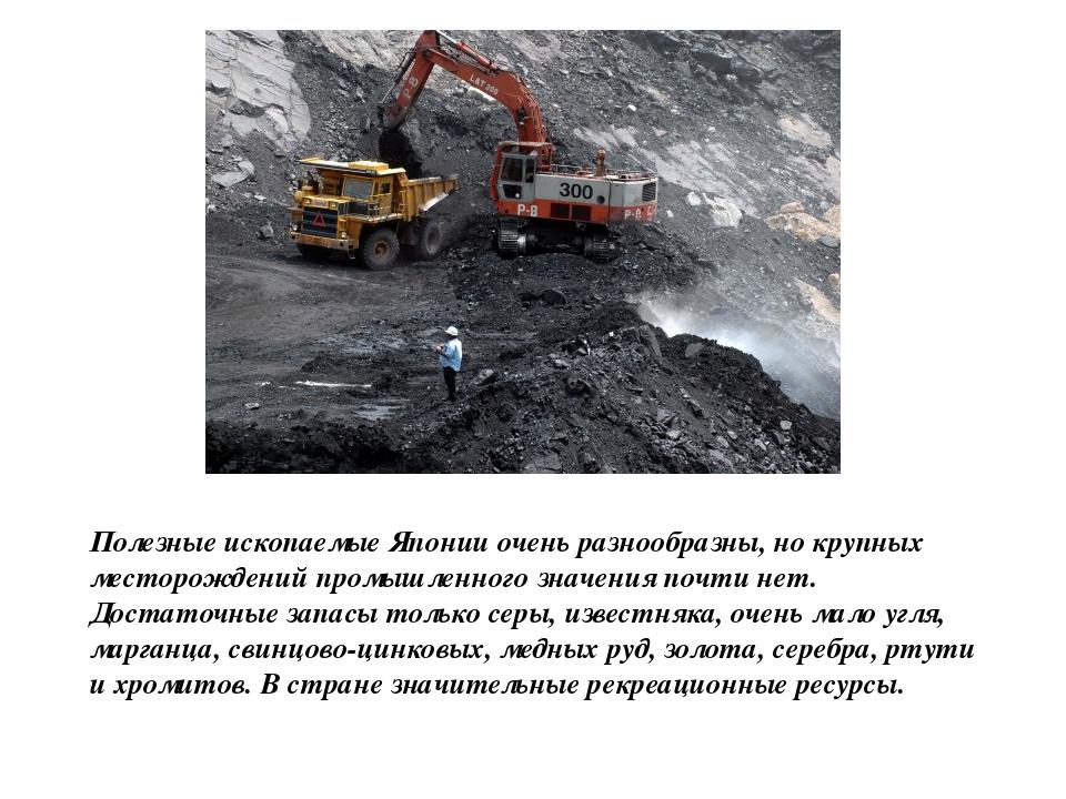 Полезные ископаемые Японии очень разнообразны, но крупных месторождений промы...