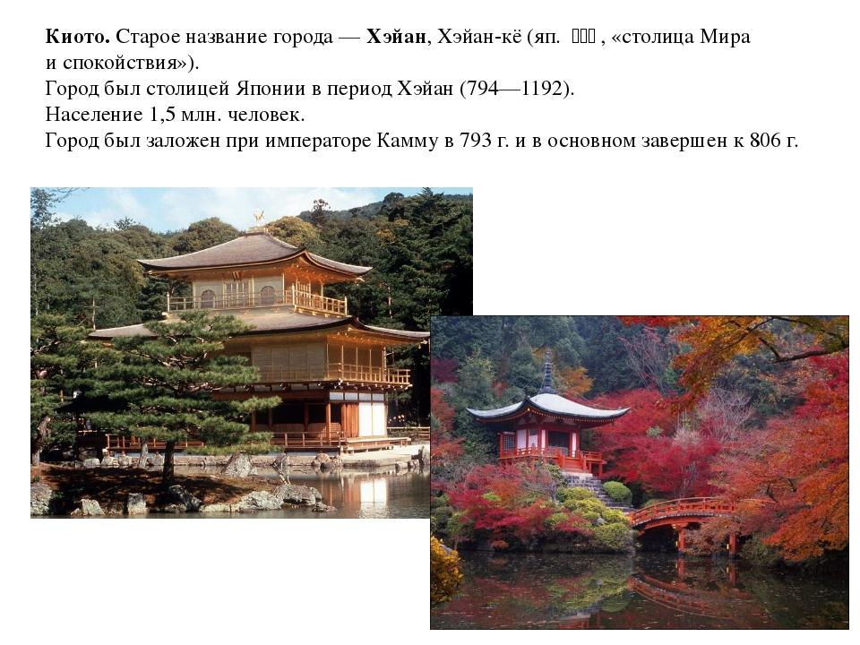 Киото. Старое название города —Хэйан, Хэйан-кё (яп.平安京, «столица Мира и...