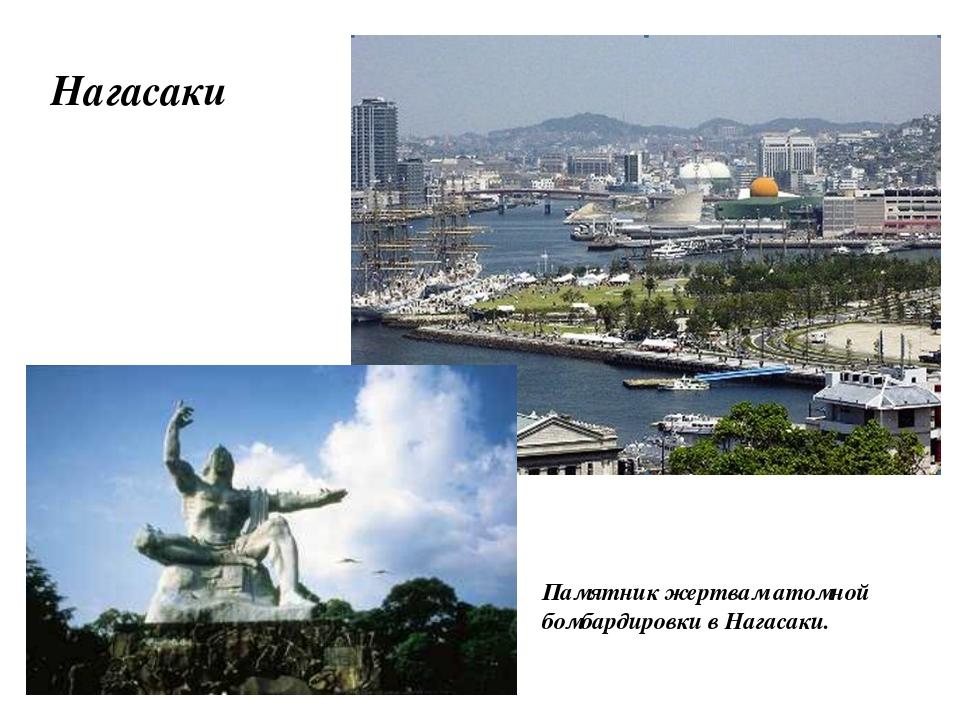 Памятник жертвам атомной бомбардировки вНагасаки. Нагасаки