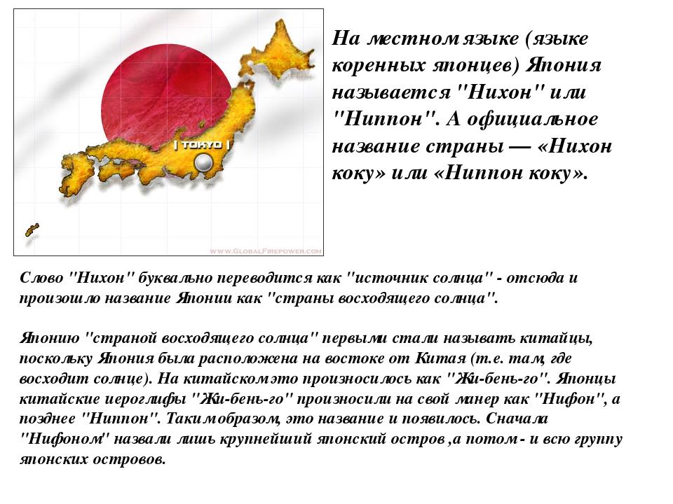 """На местном языке (языке коренных японцев) Япония называется """"Нихон"""" или """"Нипп..."""