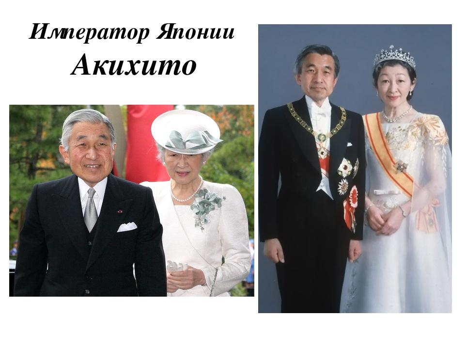 ИмператорЯпонии Акихито