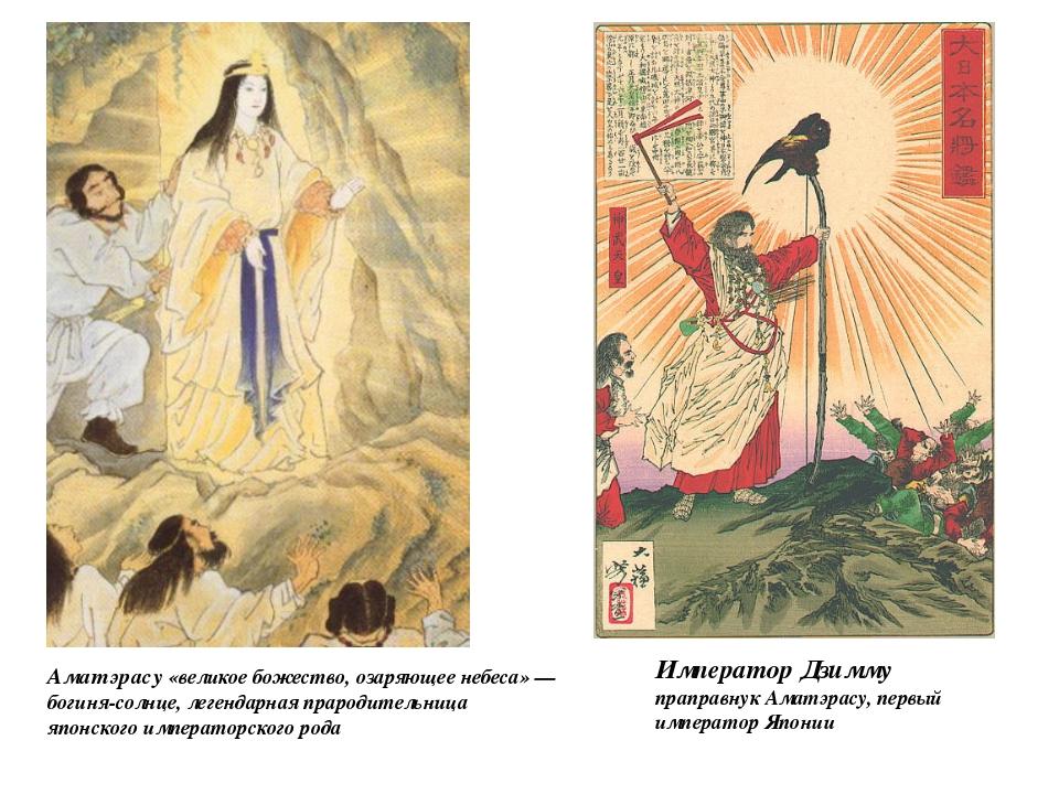 Аматэрасу «великое божество, озаряющее небеса» — богиня-солнце, легендарная п...
