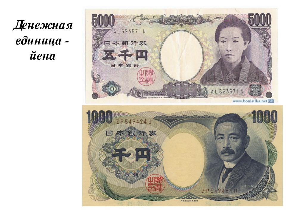 Денежная единица - йена