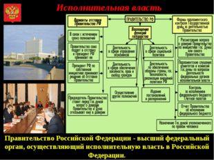 Исполнительная власть Правительство Российской Федерации - высший федеральны