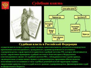 Судебная власть Судебная власть в Российской Федерации осуществляется только