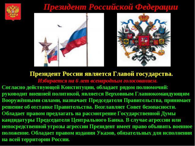 Президент Российской Федерации Президент России является Главой государства....