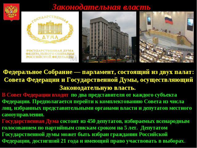 Законодательная власть Федеральное Собрание— парламент, состоящий из двух па...