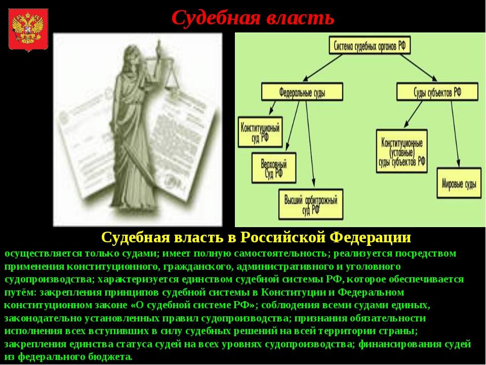 Судебная власть Судебная власть в Российской Федерации осуществляется только...