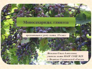 Моносахариды Моносахариды – углеводы, являющиеся по строению альдегидоспиртам
